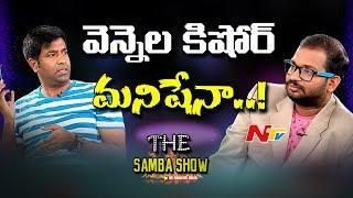 Vennela Kishore Runs Away From The Studio    The Samba Show    NTV Originals
