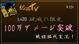 【セブンナイツ】第4回 レイドで100万ダメージ!!