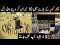Gambar cover 10 Most amazing Facts about Kaaba   Who built the kaaba   What is inside the kaaba