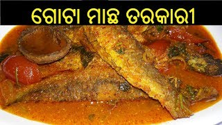 ଗୋଟା ମାଛ ତରକାରୀ | Gota Macha Tarkari | Pohala Macha Tarkari | Fish Curry in Odia | ODIA FOOD