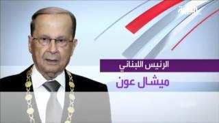 الرئيس اللبناني يتحدث للعربية بعد لقاء الملك سلمان