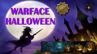 Warface / Обновление 29.10.14 / Хэллоуин с Юричем :)