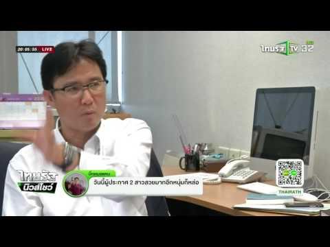 เปิดหลักสูตรแพทย์ ม.รังสิต | 11-05-59 | ไทยรัฐนิวส์โชว์ | ThairathTV