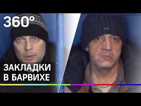 Полиция нашла почти полтора килограмма героина в Одинцовском районе