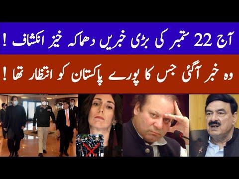 Top News of September 22, 2021 | Imran Khan |  New Zealand Cricket Team | Nawaz Sharif | Sh Rasheed