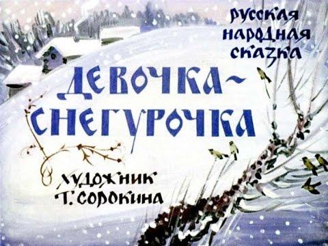 Смотреть мультфильм девочка снегурочка