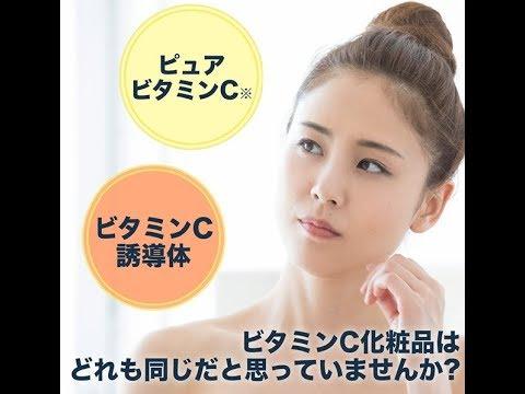 ビタミンC化粧品は、どれも同じだと思っていませんか?