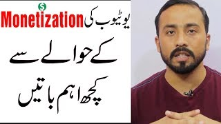 Youtube Monetization New Update |Complete Information in Urdu Hindi