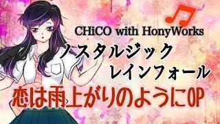 【ショート歌詞付き】ノスタルジックレインフォール( CHiCO with HoneyWorks)TVアニメ「恋は雨上がりのように」OPカバー