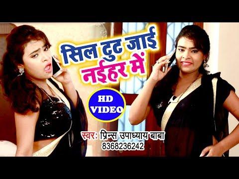 Prince Upadhaya Baba का सबसे बड़ा हिट गाना - Seal Tut Jayi Naihar Me - Bhojpuri Hit Song 2018 HD