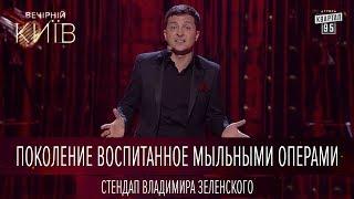 Поколение воспитанное мыльными операми - стендап Владимира Зеленского | Квартал 95