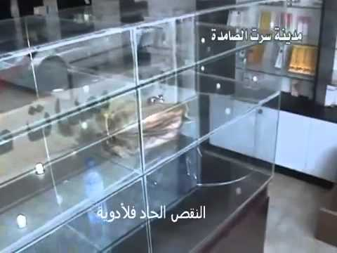Libya : Extreme need of drugs, childern supplies empty pharmacies in Sirt