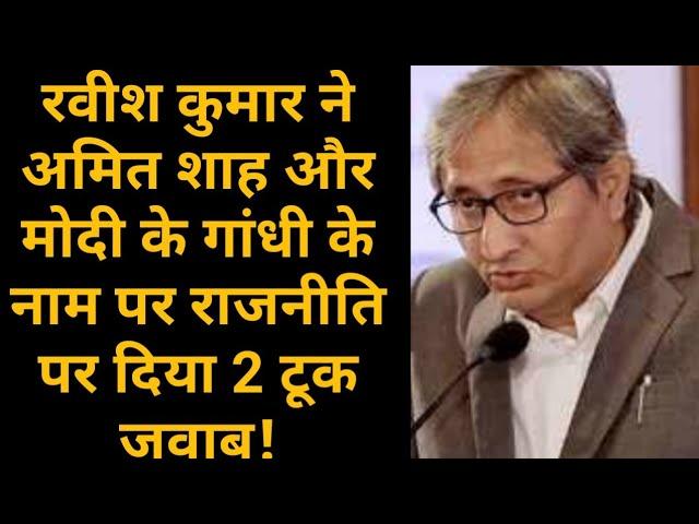 Ravish Kumar || CAA || NRC || Gandhi के नाम पर झूठ || PM Modi || Amit Shah || FORUM4