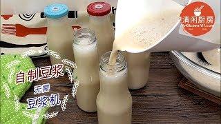 自制豆浆/豆奶-无需豆浆机 (清闲厨房)