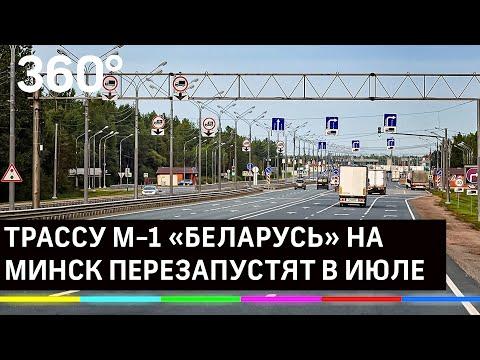 Трассу М-1 «Беларусь» на Минск перезапустят в июле