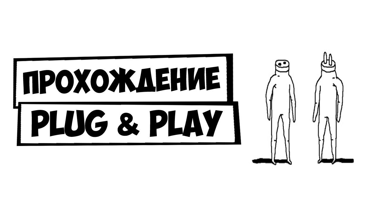 Plug & Play в Steam