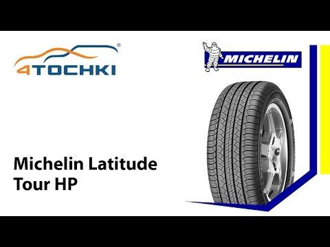 Обзор шины Michelin Latitude Tour HP