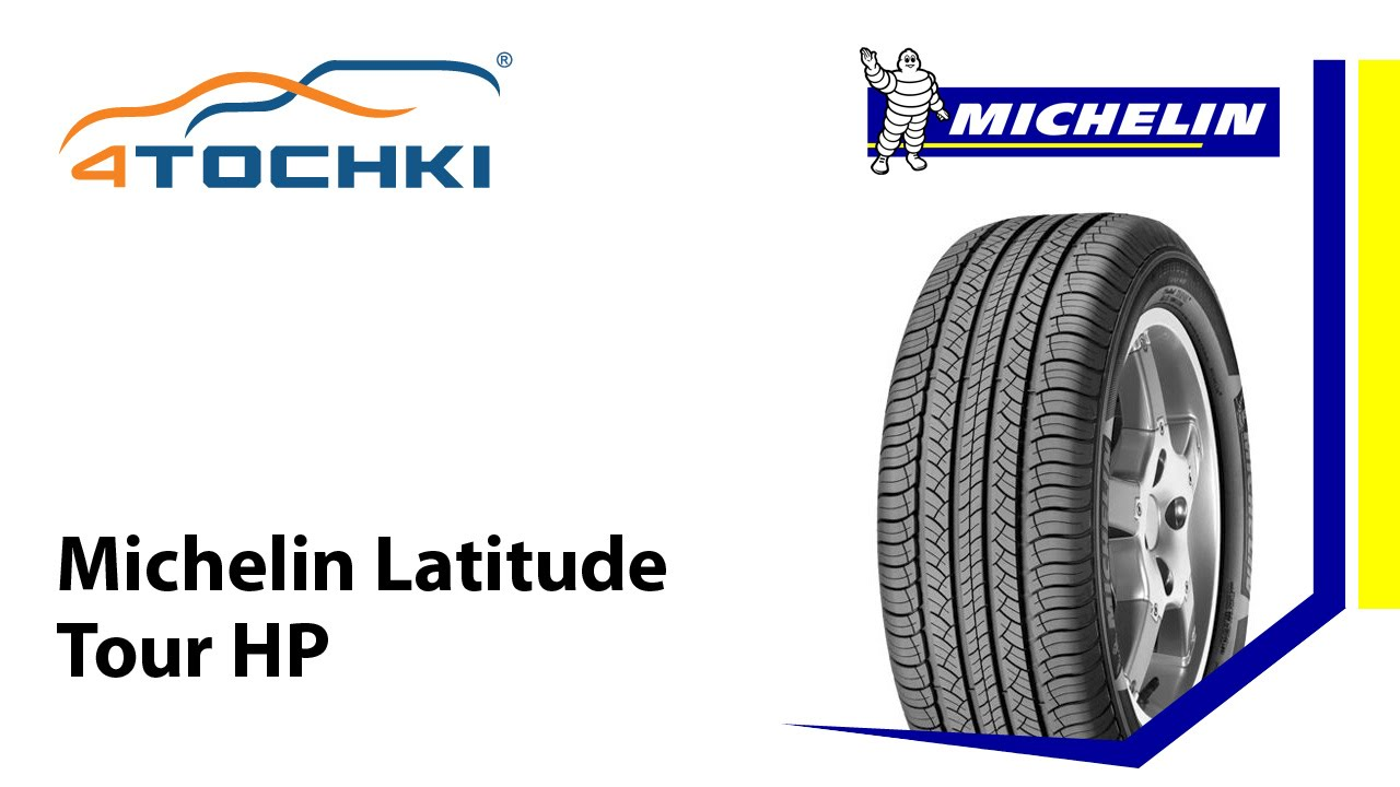 michelin latitude tour hp 4 4 wheels tyres 4tochki. Black Bedroom Furniture Sets. Home Design Ideas