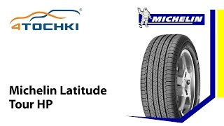 Летняя шина Michelin Latitude Tour HP - 4 точки. Шины и диски 4точки - Wheels & Tyres 4tochki(, 2014-03-19T05:31:06.000Z)