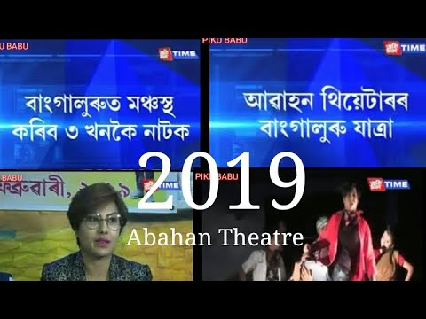 Abahan Theatre journey to Bangalore 2019