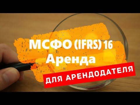 "МСФО (IFRS) 16 ""Аренда"" - Учет аренды у арендодателя"