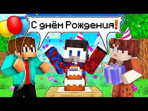 😱Это День Рождения ФИКСАЯ в Майнкрафт!
