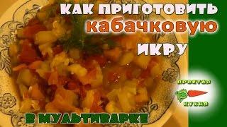 Кабачковая икра - как приготовить | Простая кухня