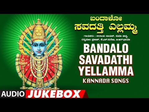 Bandalo Savadatti Yellamma Jukebox | B R Chaya |Kannada Yellamma Devi Songs|Kannada Devotional Songs