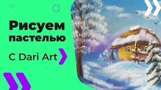 Как нарисовать зимний пейзаж пастелью! #Dari_Art(Свои идеи к видео урокам оставляйте в группе ВК https://vk.com/dari_art_artist ЧТО ПОТРЕБУЕТСЯ: Пастель СУХАЯ ( у меня..., 2016-11-11T11:29:08.000Z)