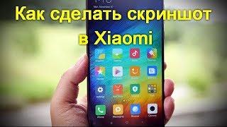 Как сделать скриншот в Xiaomi