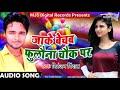 Niranjan Bindash का Superhit DJ Song - टेस्ट न मिले भतरा में  | Bhojpuri Latest DJ 2018