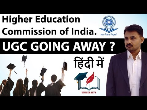 उच्च शिक्षा आयोग - यूजीसी होगा खत्म?  Higher Education Commission of India - UGC going away?