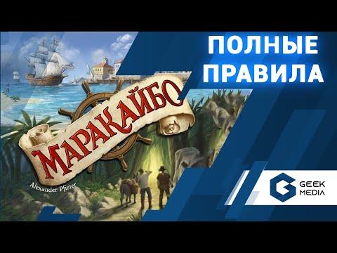 МАРАКАЙБО - ПРАВИЛА настольной игры Maracaibo