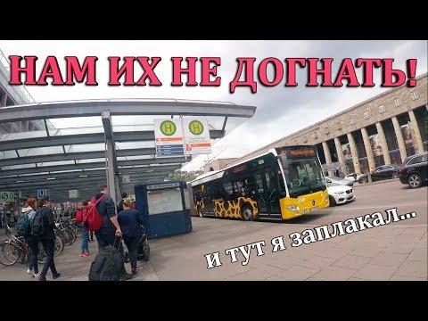 Германия. КАК ЖЕ, С*КА, МЫ ОТСТАЛИ! Транспорт в Германии. ОБЗОР