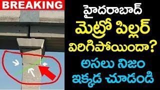 OMG! CRACK Found in HYDERABAD METRO Pillar? | Hyderabad METRO Rail Latest Updates | VTube Telugu