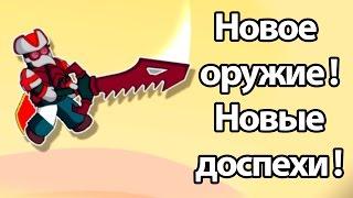 🔥 Новое оружие ! Новые доспехи ! СУПЕР ОБНОВЛЕНИЕ ! ( Floppy heroes )