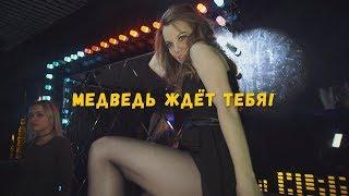 Промо | Ухо И Медведь на Саина | Алматы