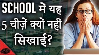 5 PROBLEMS WITH INDIAN EDUCATION SYSTEM(and how to fix it) | LifeGyan