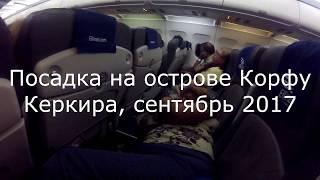 видео Туры на Корфу из Москвы в 2018 году