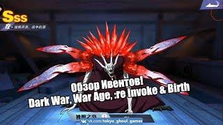 Все праздничные ивенты! Dark War, War Age, :re Invoke & Birth