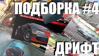 TOP-3 Лучшие дрифт-игры: ACR Drift, Drift Mania: Street Outlaws, CarX (IOS/Android) [Подборка #4]