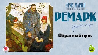Обратный путь. Ремарк Э.М. Аудиокнига. читает А.Бордуков.