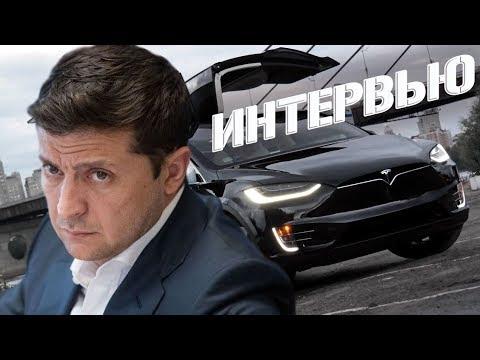 Эксклюзивное интервью с Президентом Украины Зеленским в машине!