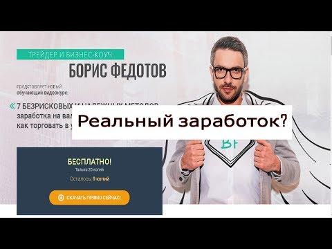 Борис Федотов реальные отзывы | Бизнес трейдер?