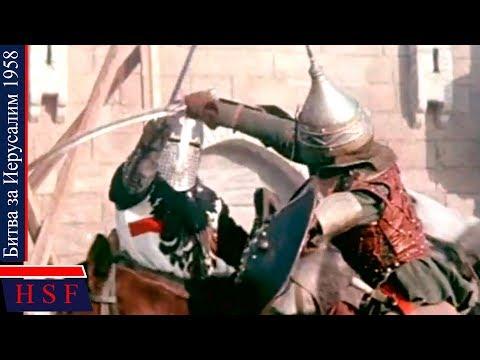 Битва за Иерусалим | (Крестоносцы штурмуют Иерусалим, захваченный сарацинами мусульманами). История