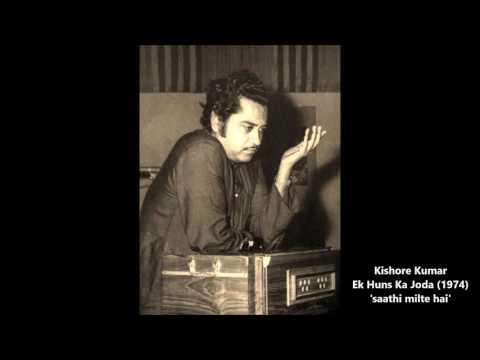 Kishore Kumar - Ek Huns Ka Joda (1974) - 'saathi milte hai'