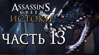 Прохождение Assassin s Creed Истоки Origins Часть 13 ВЕЛИКИЙ ЗМЕЙ РАЗРУШИТЕЛЬ