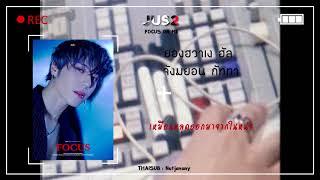 [thaisub] jus2 (got7 jb & yugyeom unit) - focus on me