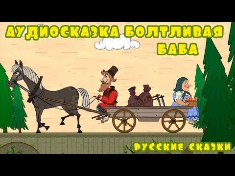 Аудиосказка для детей Болтливая баба   Слушать русские сказки