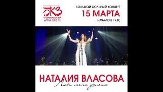 Наталия Власова 15 марта БКЗ Октябрьский анонс
